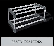 ПОЛКА ДЛЯ ОБУВИ SHT-SR3-P