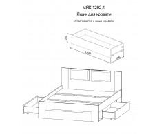 МС Марли Ящик для кровати МЯК 1292.1