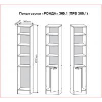 МС Ронда Пенал ПР 360.1
