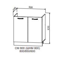 Шкаф нижний под мойку СМ 800