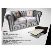 Честер диван 2-местный