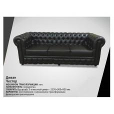 Честер диван 3-местный