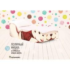 Детская кровать Бельмарко «Полярный мишка - Умка»
