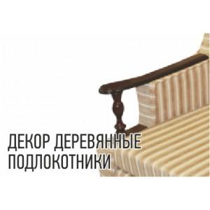 деревянный подлокотник